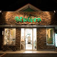 髪の店 MuGen:店舗写真