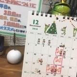 12月のお休み。。。